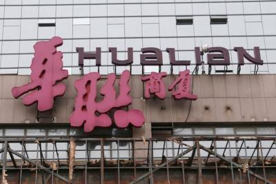 阜成门华联启动改革 变身购物中心