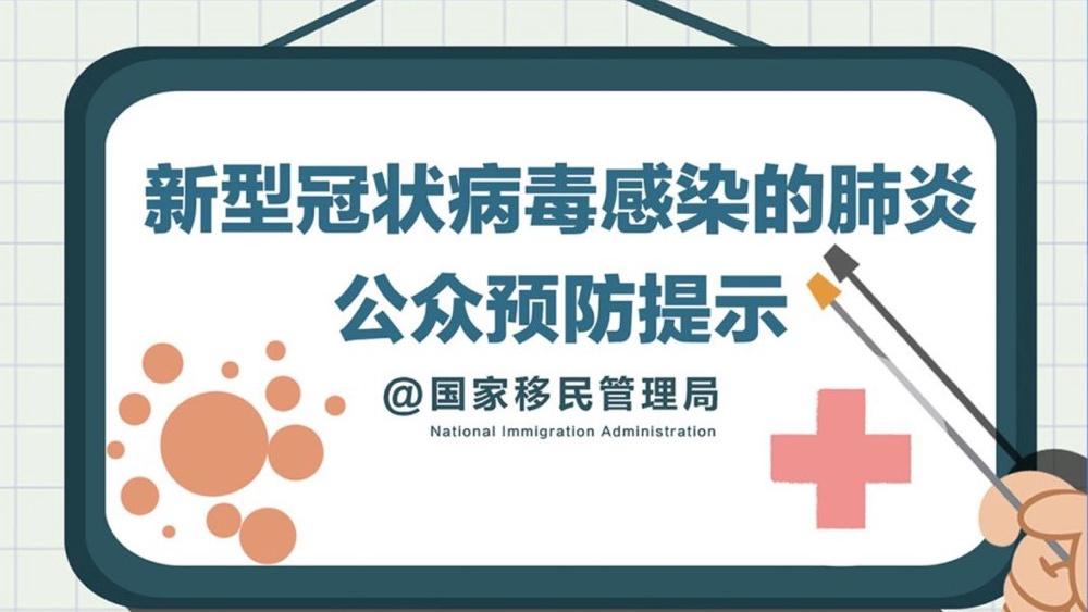 Public Prevention of Pneumonia Caused by Novel Coronavirus