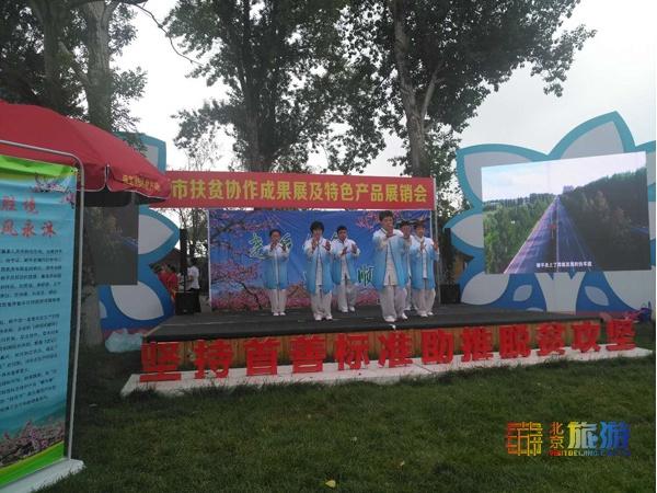 河北省顺平县主题日活动亮相北京世园会