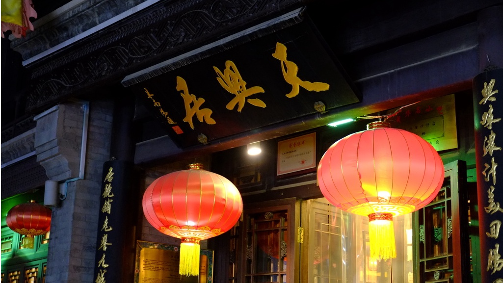 Time-honored Restaurant Hidden in Beijing's Food Street