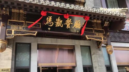 华天近百家老字号直营店全部营业