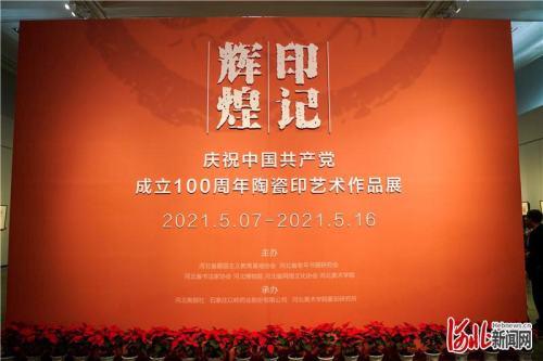 印记辉煌——庆祝中国共产党成立100周年陶瓷印艺术作品展在河北博物院举办