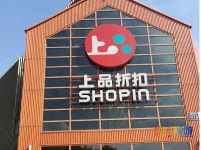 来广营上品折扣6月关店 北京仅剩余4家门店