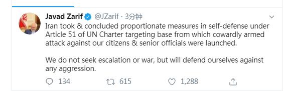 扎里夫推特截图