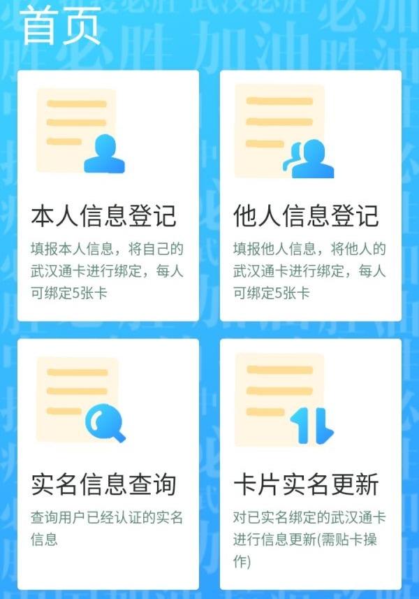 武汉通卡实名认证