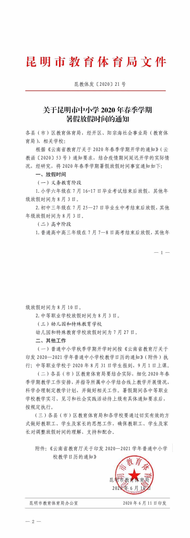 台湾小學什麼時候開學 台湾小學開學時間8月31