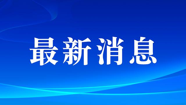 不松懈!北京新增1例,又有6地風險等級調整