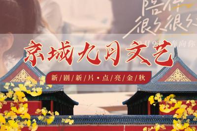 京城九月文艺