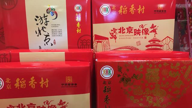 传统老字号稻香村年货礼盒种类多