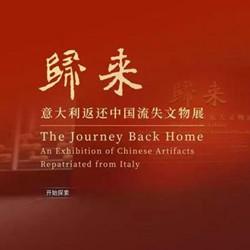 數字展:歸來——意大利返還中國流失文物展