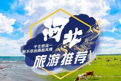 河北旅游推薦