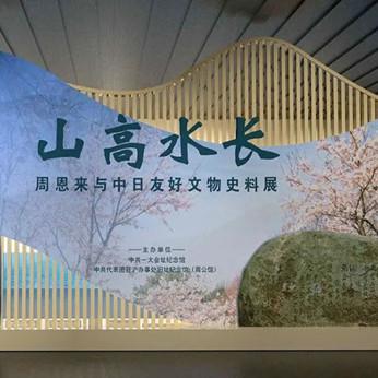 《周恩來與中日友好文物史料展》線上預展