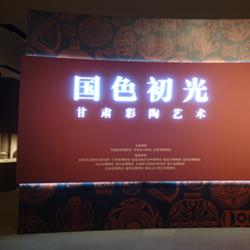 国色初光——甘肃彩陶艺术展