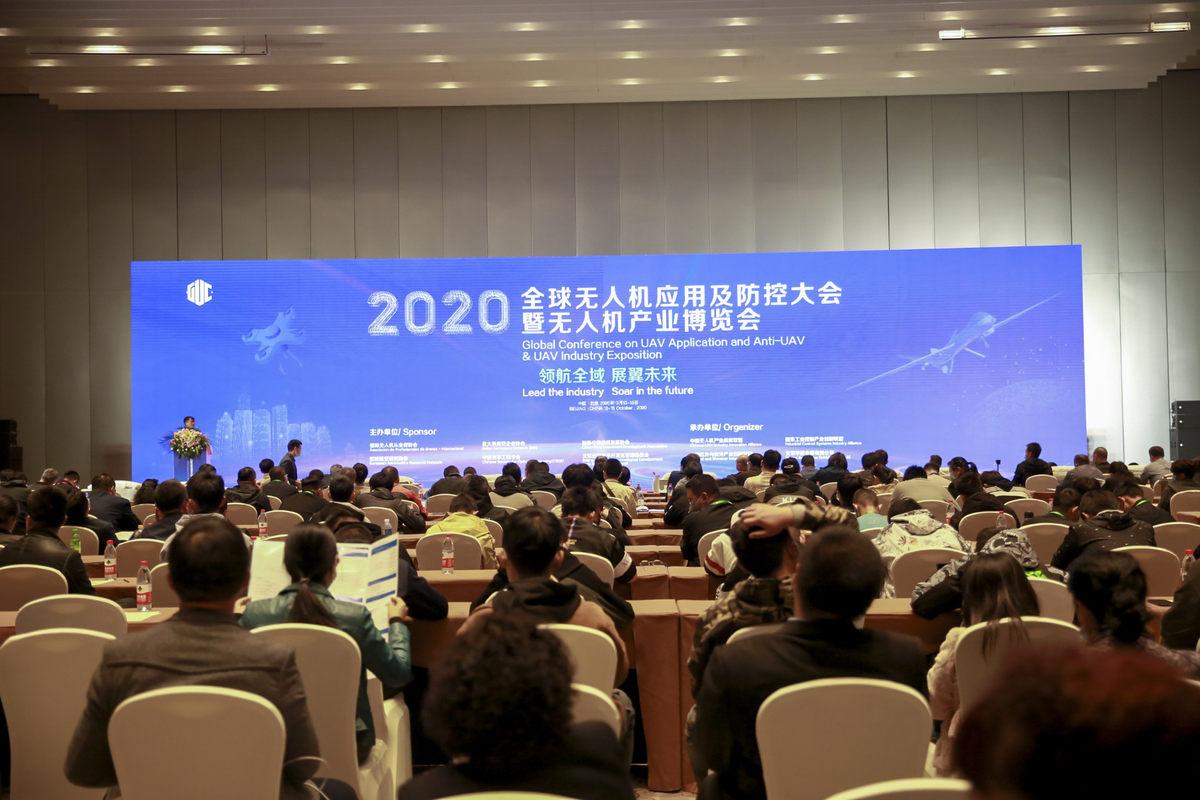 顶级专家云聚!2020全球无人机应用及防控大会开幕