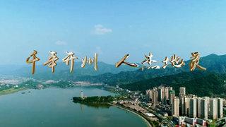 重庆市开州区