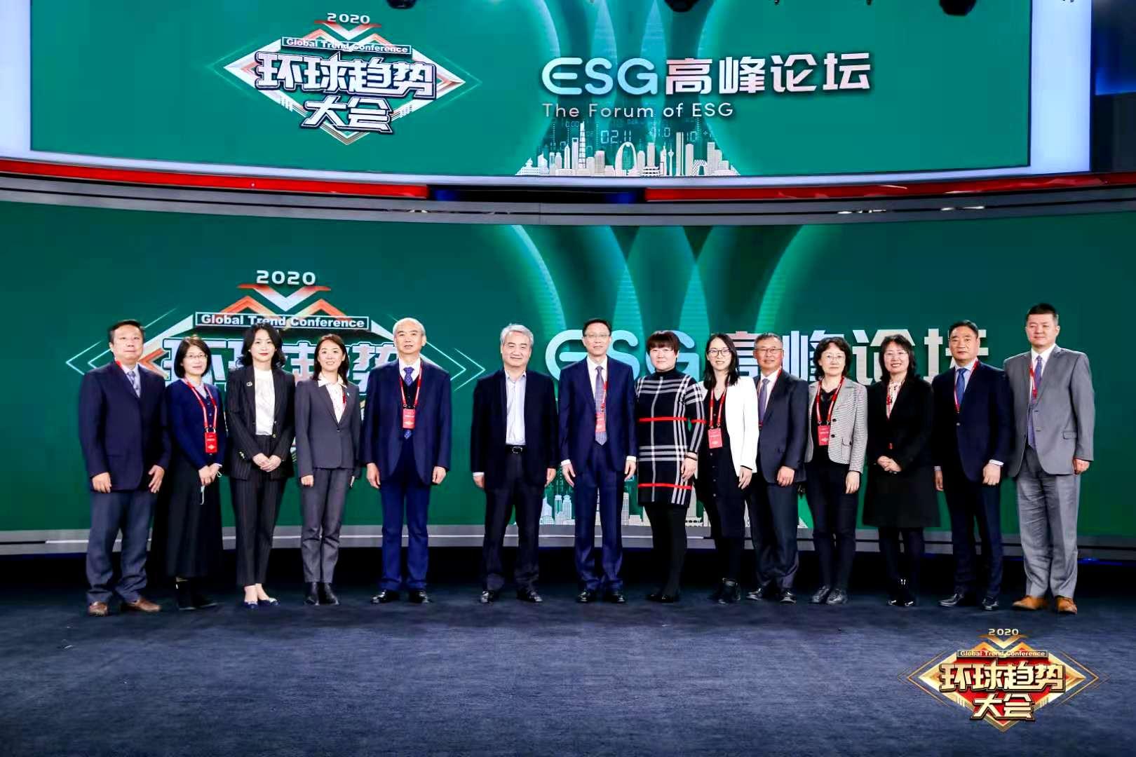 ESG高峰论坛