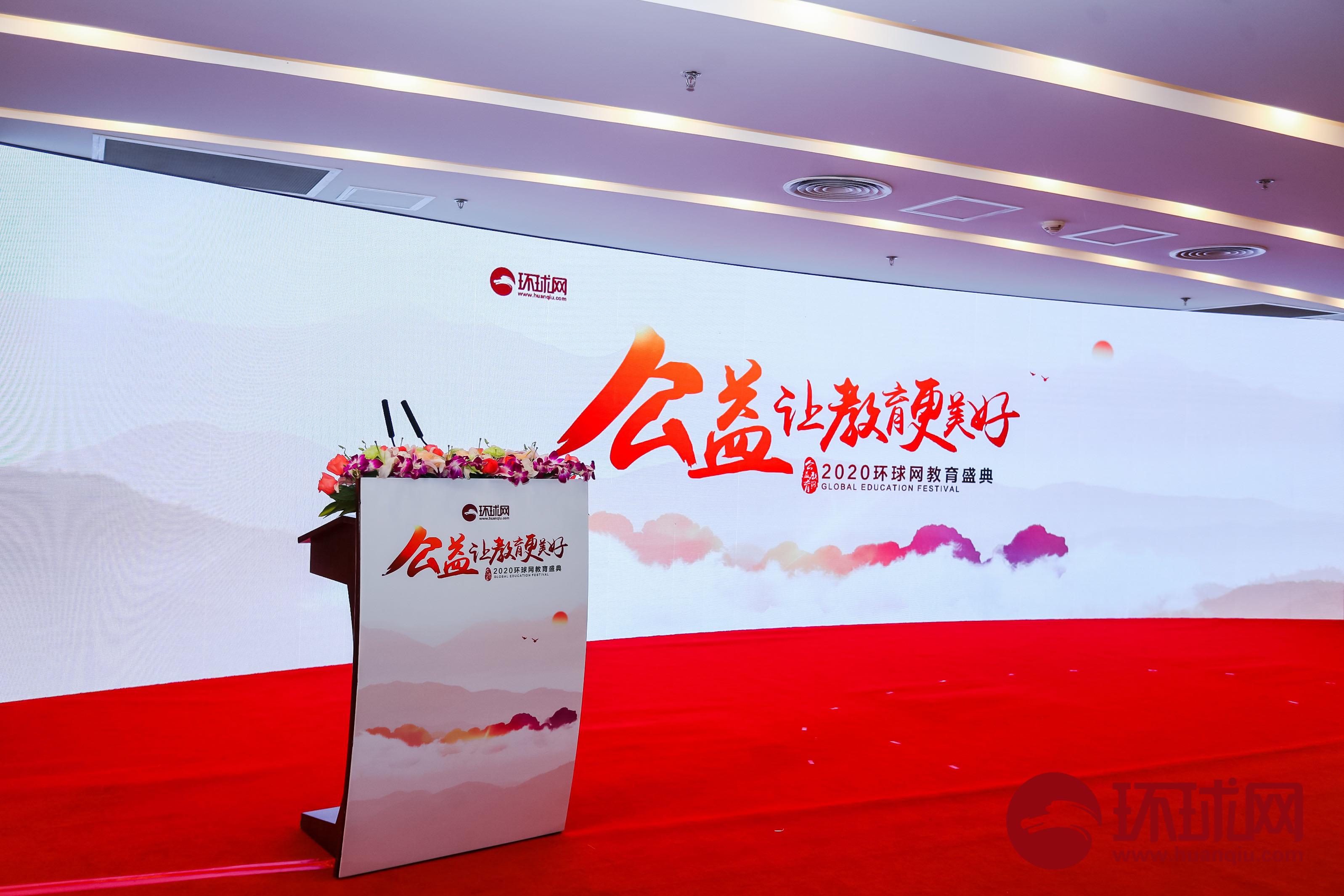 """""""公益,让教育更美好""""2020环球网教育盛典在京隆重举行"""