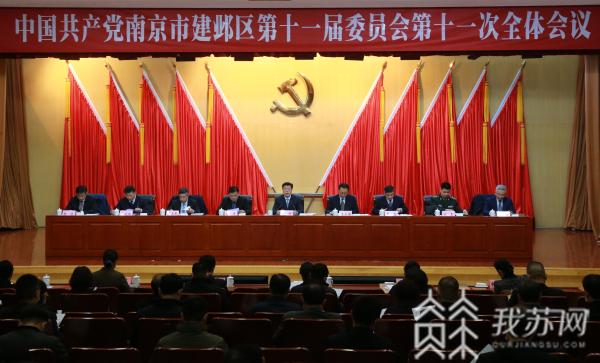 """如何开好局起好步?这场重要会议定调南京建邺""""十四五""""发展"""