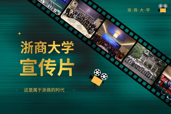 2020浙商大学宣传片