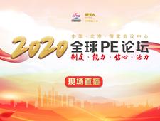 2020全球PE论坛