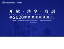 北京主题日 2020投资北京洽谈会