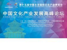 中国文化产业发展高峰论坛