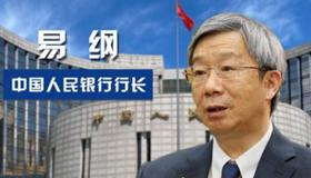今年我国的货币政策走向如何?中国人民银行行长易纲这样说