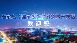 石家庄经济技术开发区