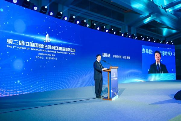 2020中国国际化营商环境高峰论坛