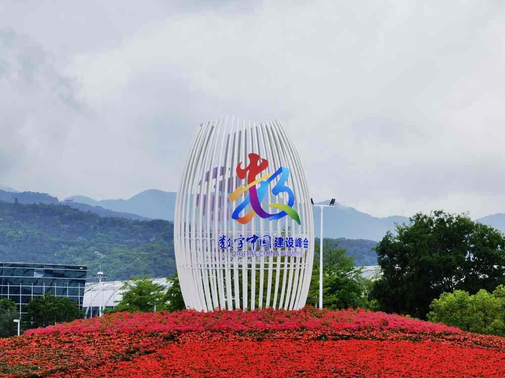数字中国建设峰会开幕