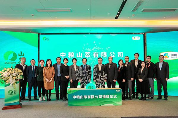 """中粮山萃有限公司成立 树立行业领域""""国家队""""标杆"""