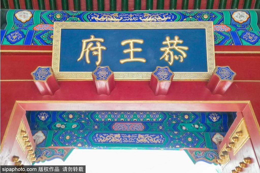 Segundo día: Mansión del Príncipe Kung, Parque Olímpico de Beijing