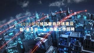 衢州市柯城区