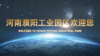 濮阳工业园区