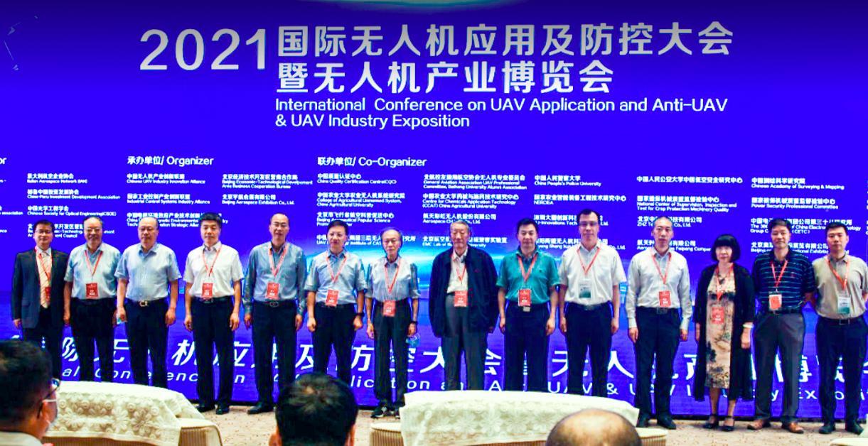 顶级专家云集!2021国际无人机应用及防控大会在京开幕