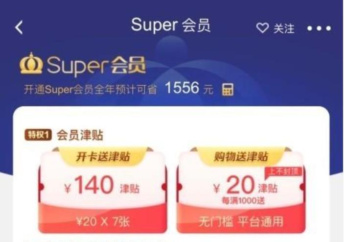 618苏宁Super会员开卡加赠50元无敌券