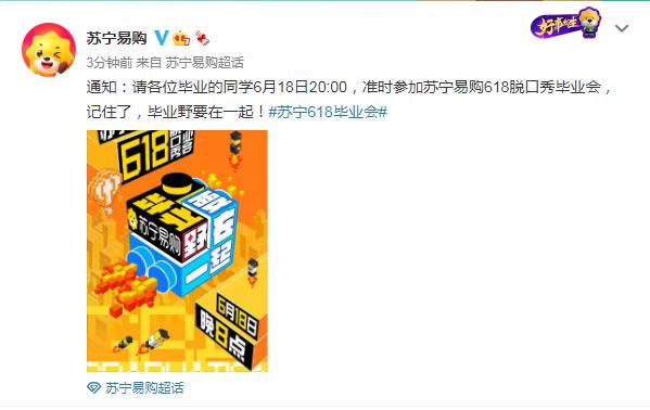 苏宁易购官宣:将与笑果文化联合举办618毕业会
