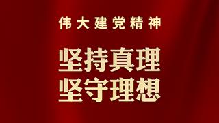 独家V观丨习近平诠释中国共产党的伟大建党精神