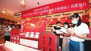 《在庆祝中国共产党成立100周年大会上的讲话》单行本