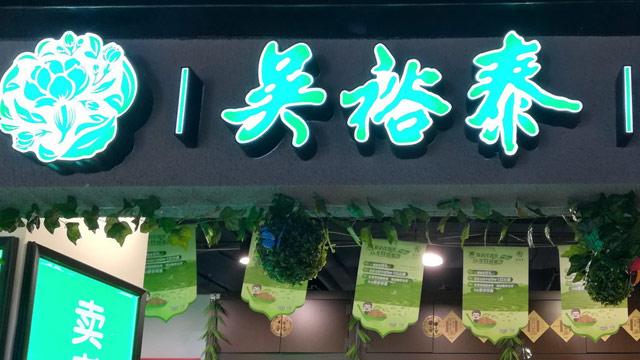 吴裕泰首批明前西湖龙井茶开售