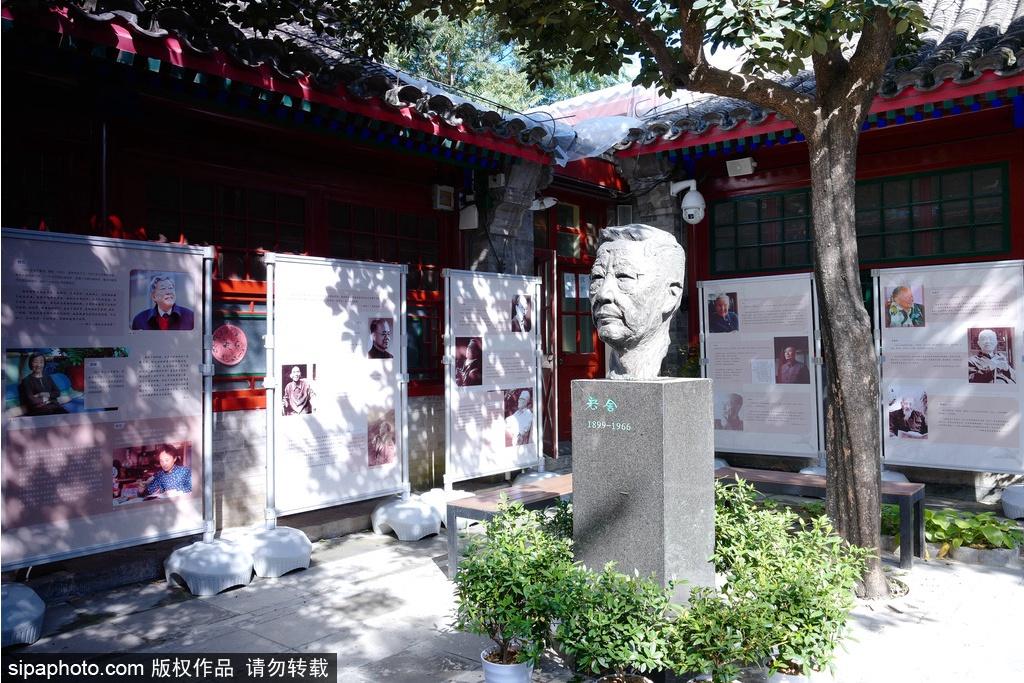 L'ancienne résidence de Lao She (Salle commémorative de Lao She)