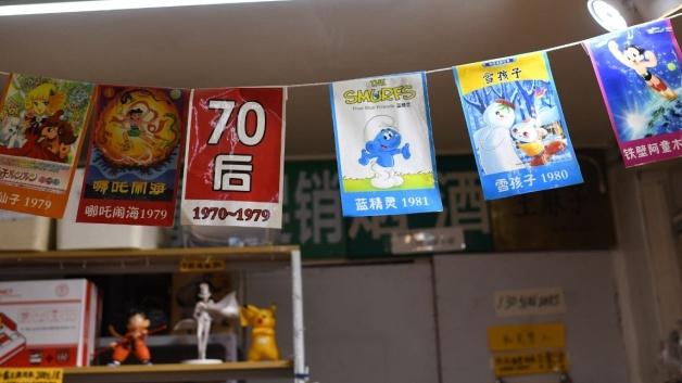 """北京這間""""童年""""小賣鋪:裝滿""""80""""后和""""90""""后童年的集體記憶"""