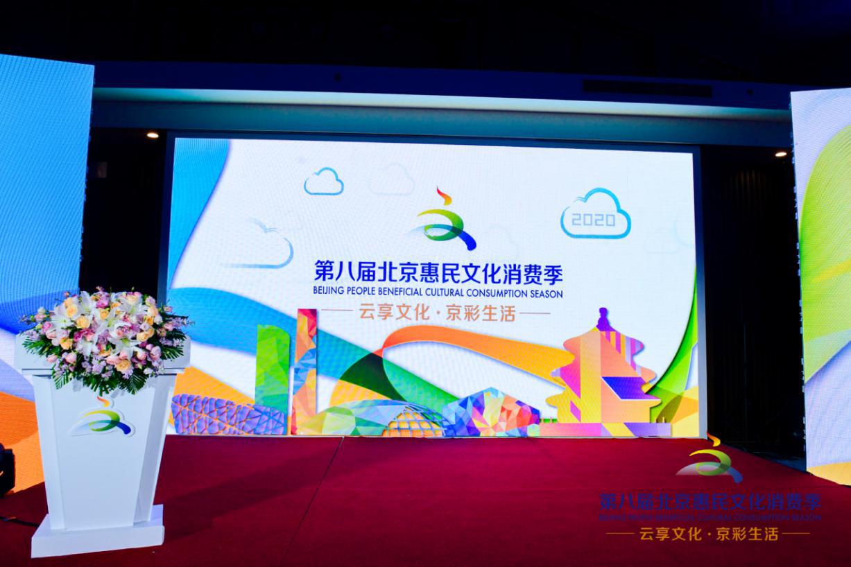 第八届北京惠民文化消费季系列活动推介会举办