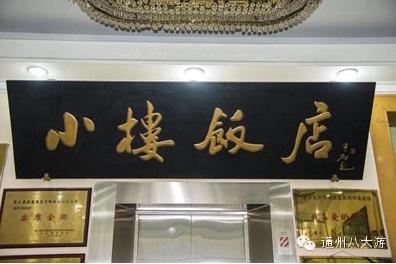 통주의 유명 식당, 샤오러우 판덴 小楼饭店
