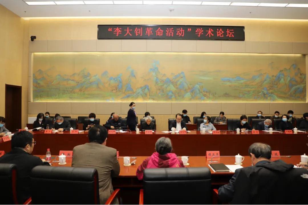 """""""李大钊革命活动""""学术论坛在北京市档案馆成功举办"""