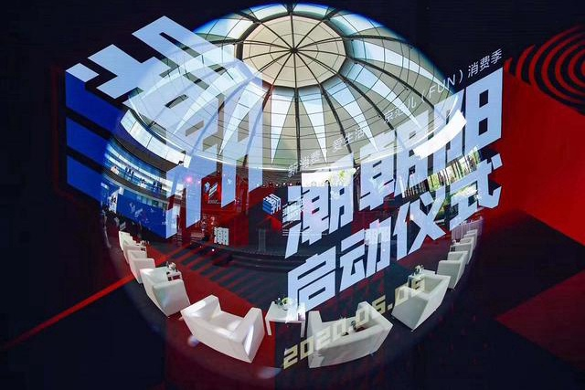 """北京消费季:""""潮朝阳""""邀你约""""惠"""" 带你开启""""朝阳范儿"""""""
