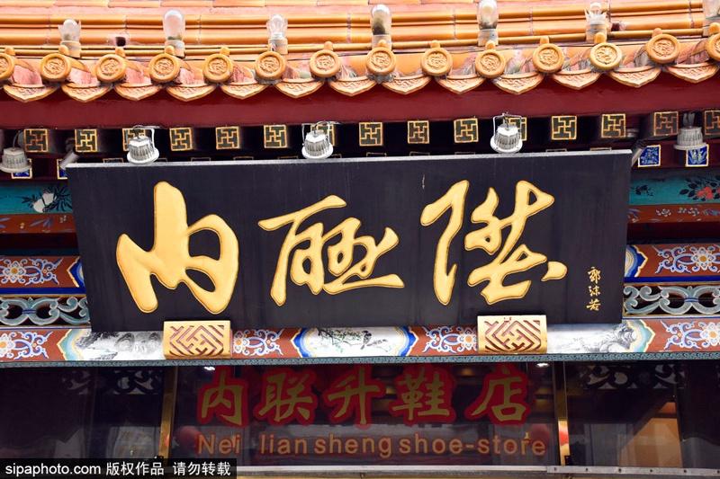 京城老字号内联升:足衣化石跨世纪