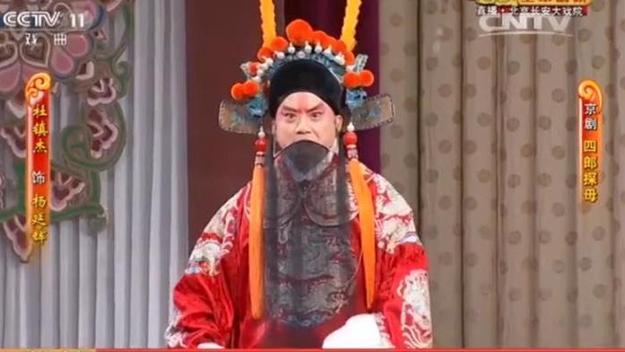 北京京劇院:傳統大戲賞析——《四郎探母》