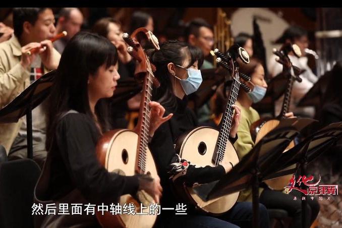 文化京津冀 | 民族管弦乐组曲——中轴