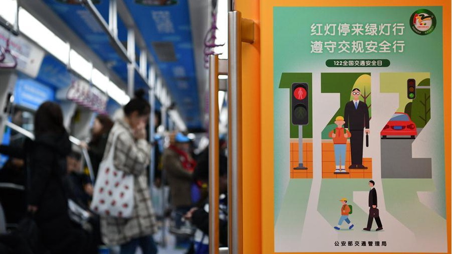 Thematic event held in Tianjin's subway to mark National Traffic Safety Day